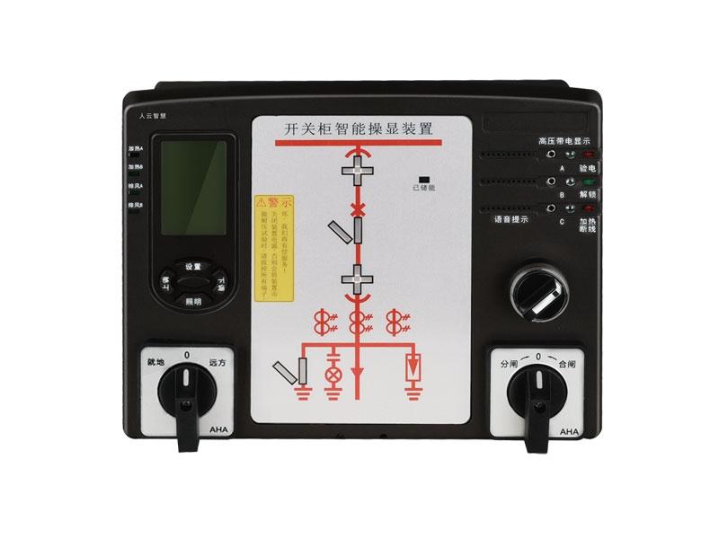 上海开关柜智能操显装置