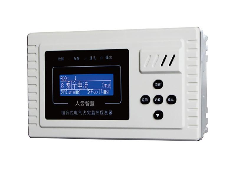 上海组合式电气火灾监控探测器